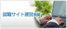 就職サイト運営事業